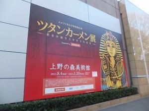 ツタンカーメン展 東京上野の森