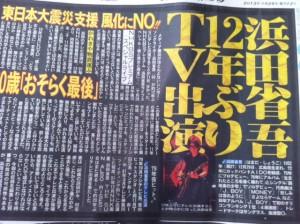 hamada-shogo-news
