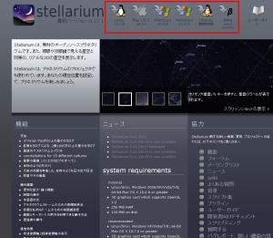 ステラリウム最新版ホームページ