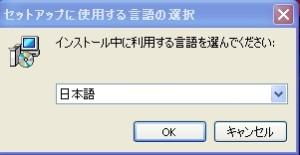 言語の選択画面